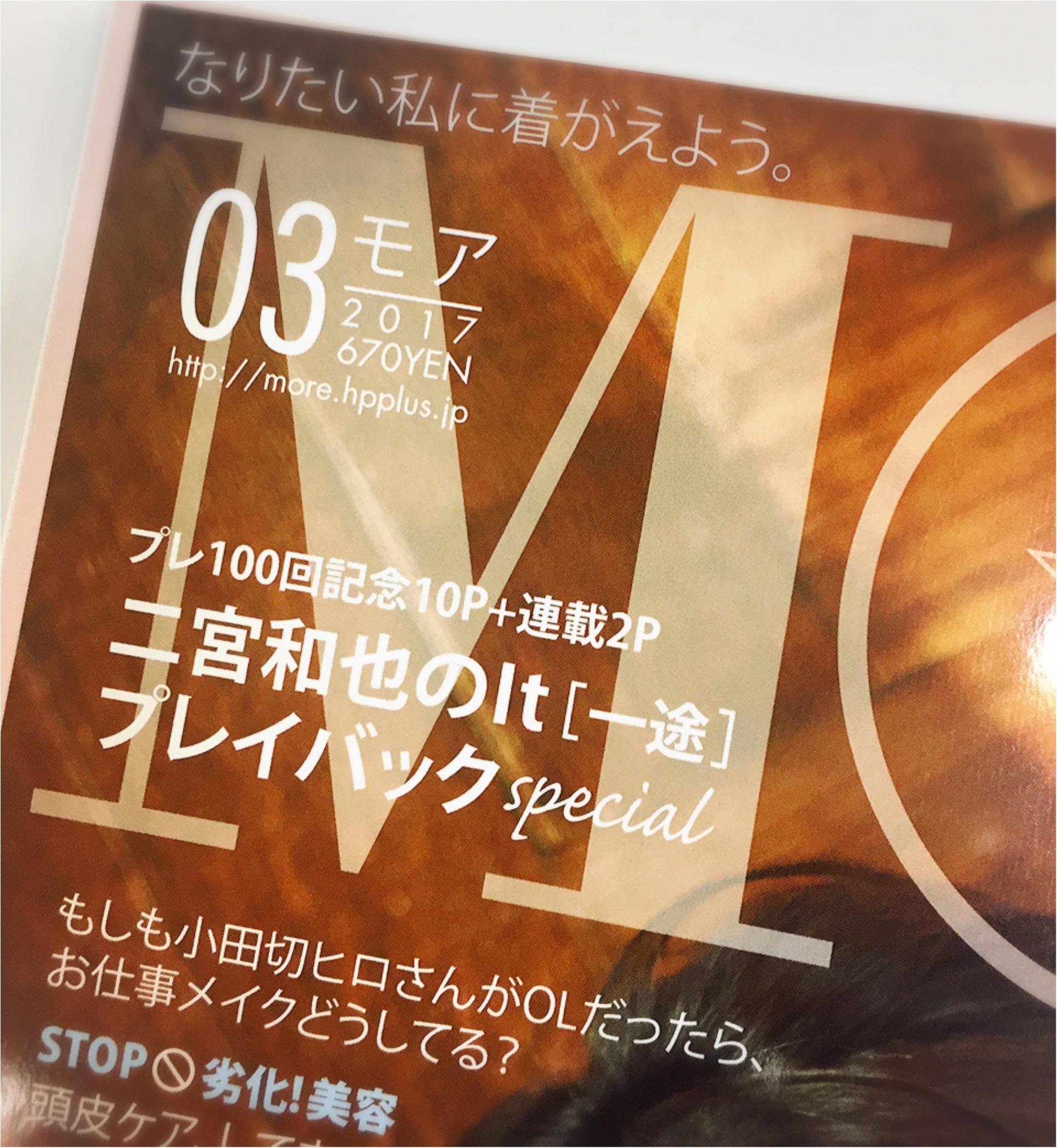 MORE3月号に、嵐・二宮和也さんの8年分の名言と写真を凝縮。「二宮和也のIt[一途]」は、心地よい裏切りの連続です!_1
