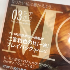 MORE3月号に、嵐・二宮和也さんの8年分の名言と写真を凝縮。「二宮和也のIt[一途]」は、心地よい裏切りの連続です!