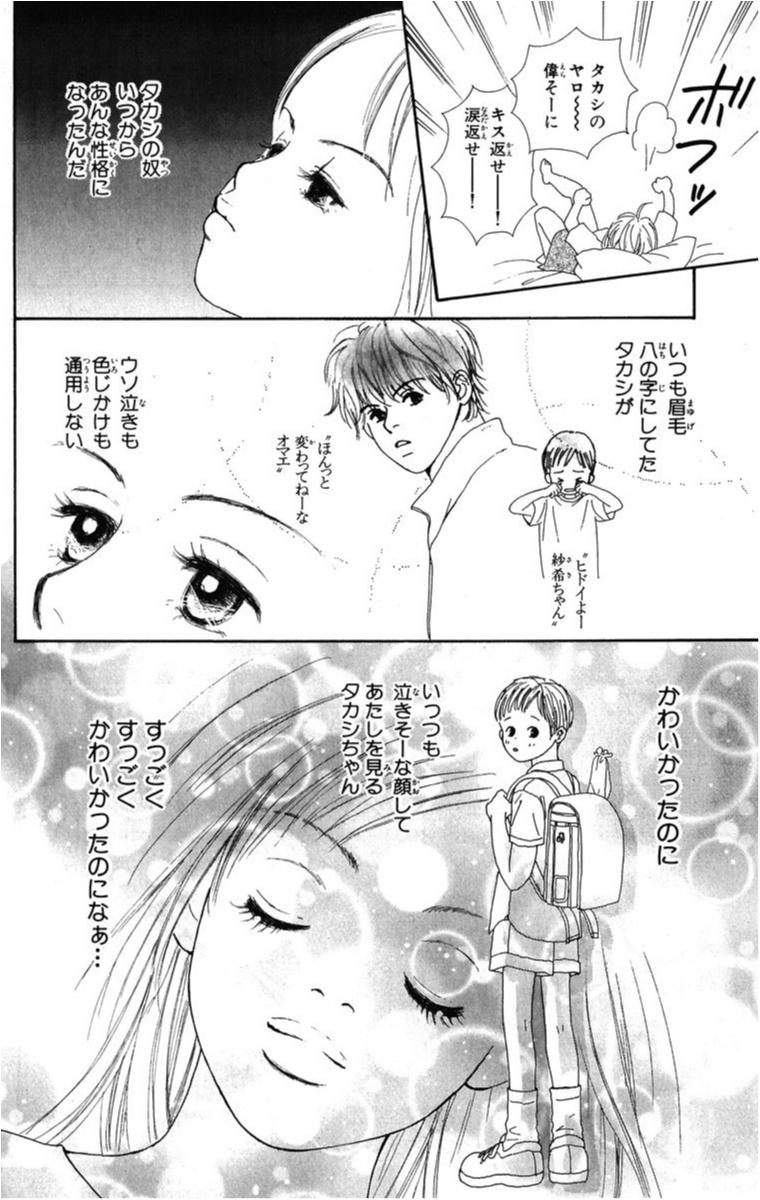 """『隣りのタカシちゃん。』で「惚れたら負け」を学びました(笑)【ライターみかりんの""""青春プレイバック!Part2""""オススメ少女マンガ】_1_25"""