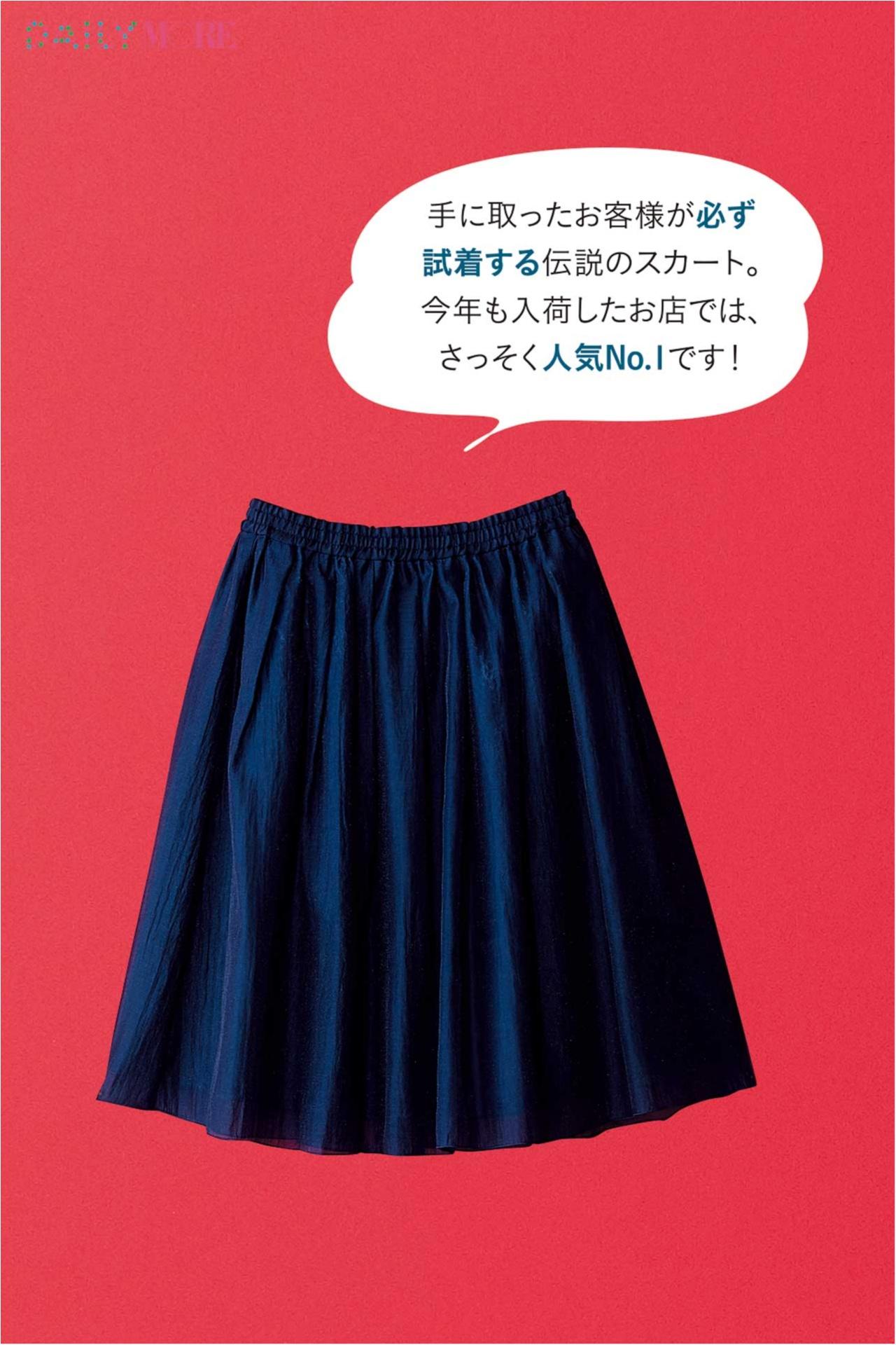 【働く女子、注目!】『ユニクロ』『テチチ』『ViS』、大人気ブランドのプレスが熱弁する「すごいお仕事服」って!?_3