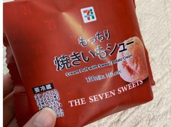 【セブンイレブン】秋のスイーツ♡焼きいもシューが美味しすぎる!