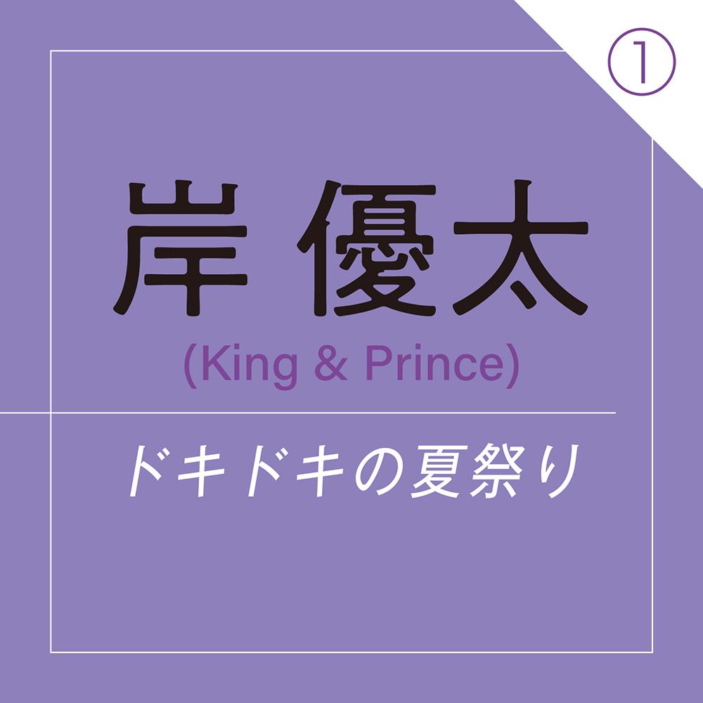 """岸 優太(King & Prince) ~ ドキドキの夏祭り。言えなかった""""好き""""の言葉 ~_1"""