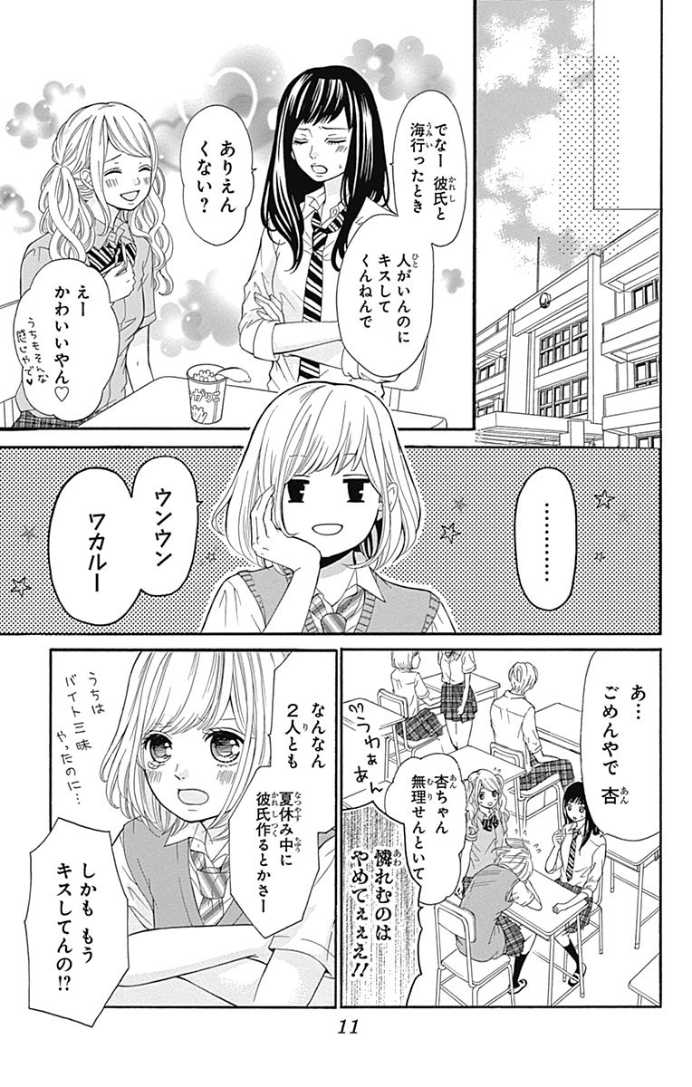 大人なのに振り回される姿にキュン♡『古屋先生は杏ちゃんのモノ』【気になるカレが天使すぎなんですけど特集】_1_8