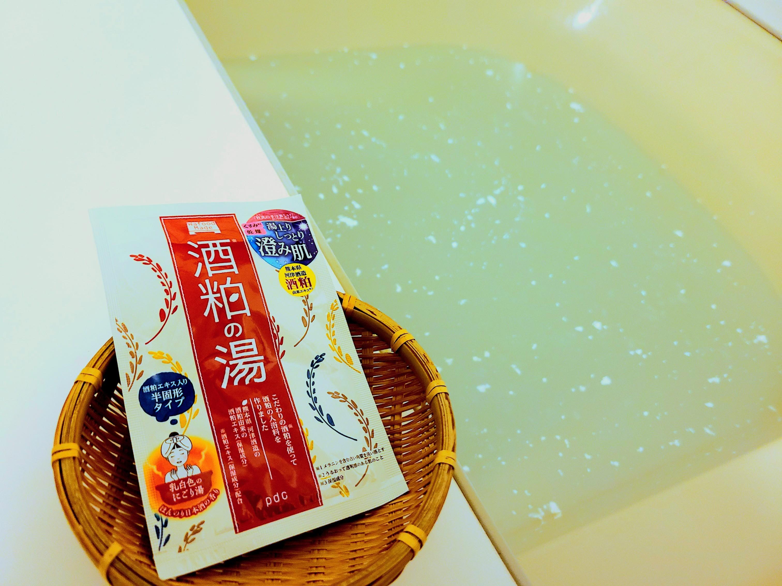 【お手軽入浴アレンジ☆】第1弾!お肌しっとり!?『酒粕の湯』_3