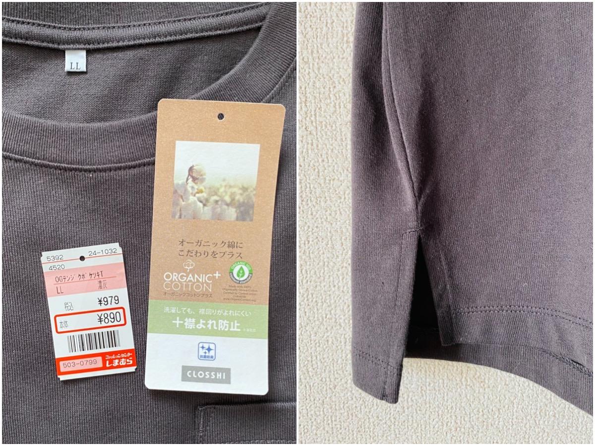 しまむらの抗菌防臭機能つきオーガニックコットンプラスTシャツ