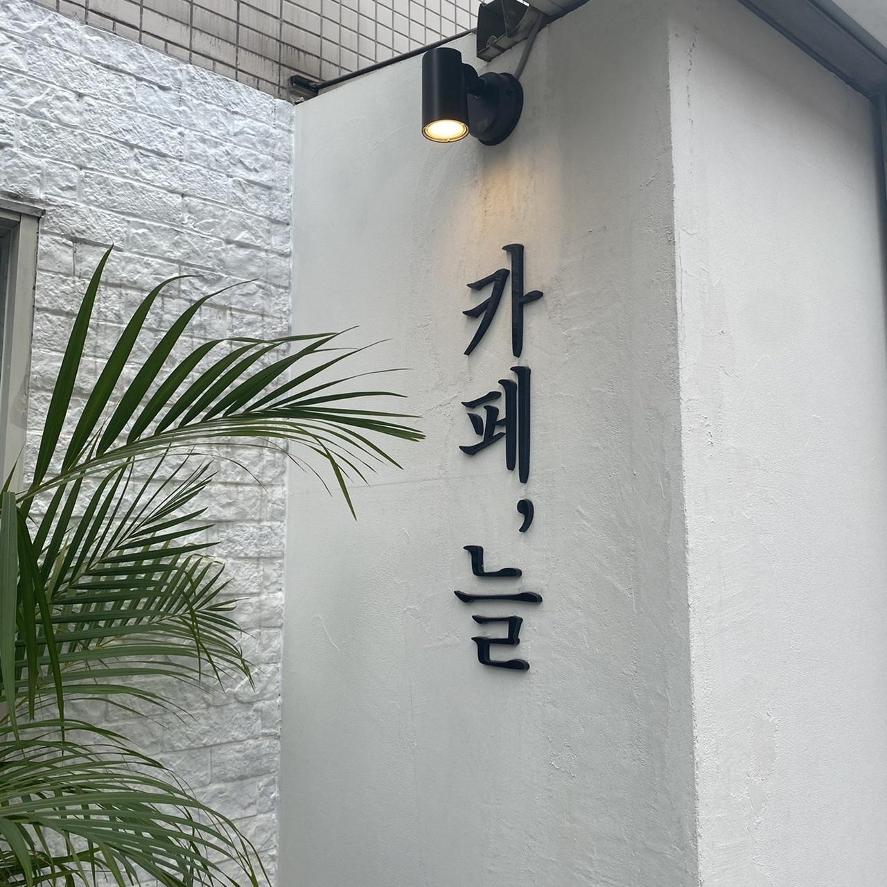 【新大久保カフェ】2021年6月OPEN!韓国カフェ《Neul(ヌル)》が可愛すぎ♡_2