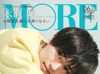 King & Prince永瀬 廉さんが初のソロ表紙!『MORE』6月号4/28(水)発売