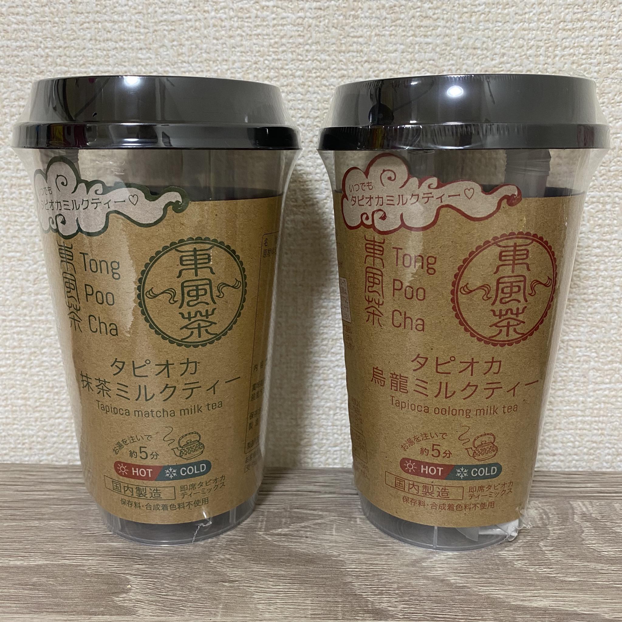 《おうちカフェ》タピオカ大好きな人必見!【DAISO】_1