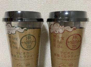 《おうちカフェ》タピオカ大好きな人必見!【DAISO】