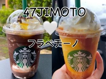 【スターバックス】47都道府県限定!「栃木県」「福島県」のフラペチーノを飲んでみた!