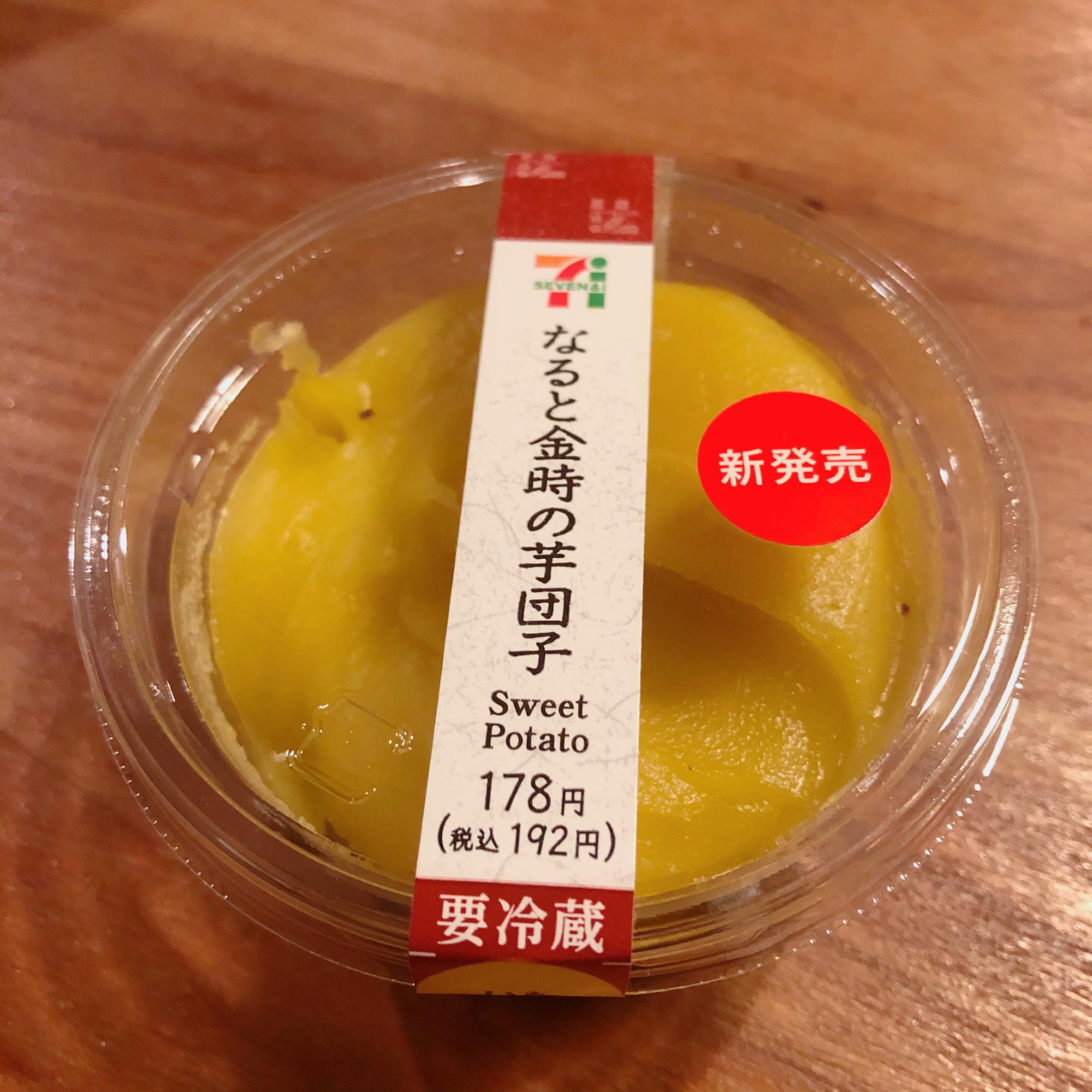 【美味しすぎる!おススメコンビニスイーツ!】なると金時の芋団子_1