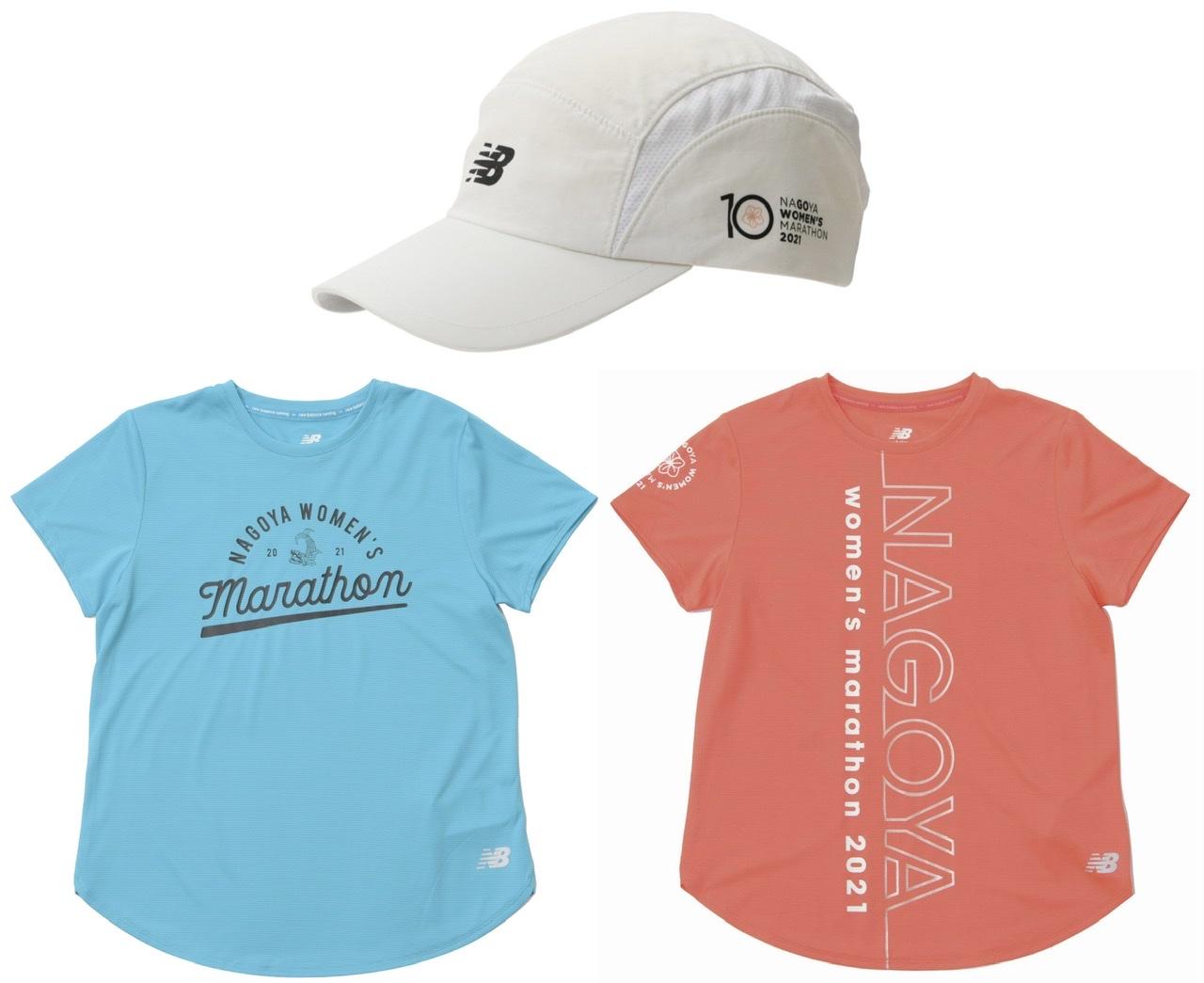 ニューバランスの名古屋ウィメンズマラソン限定キャップとTシャツ