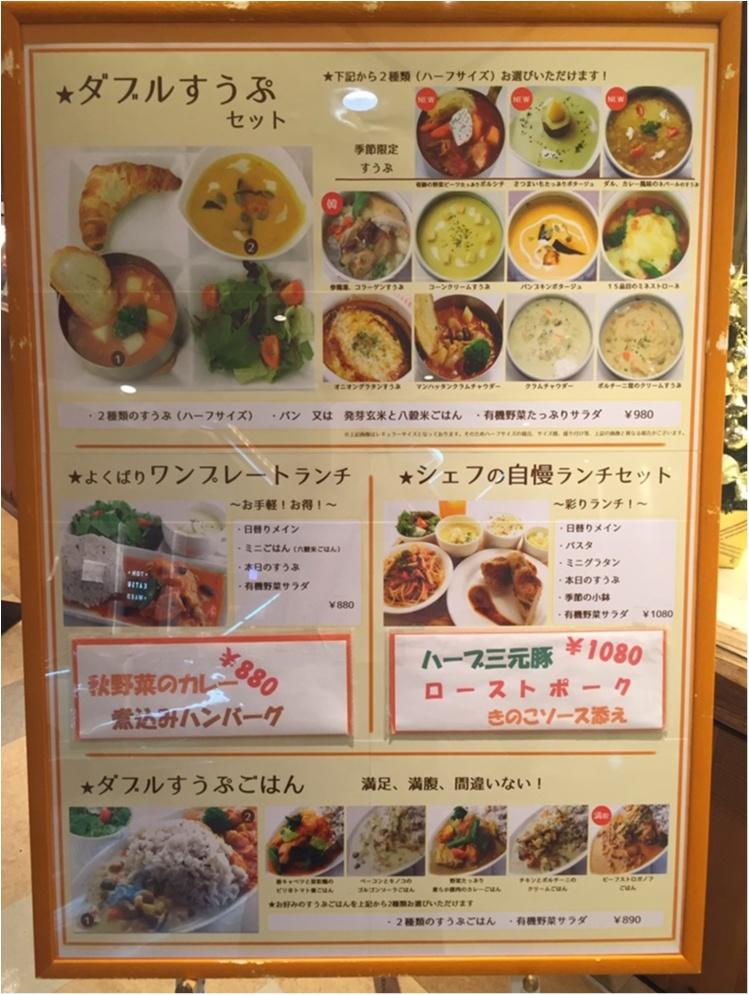 日本で初めてのスープ専門店✨【*すうぷ屋*】のセットが美味しい♡_4