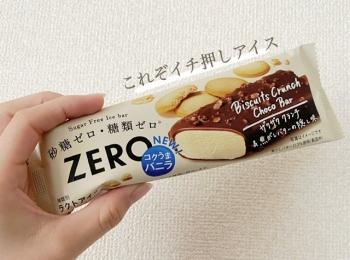 【おすすめアイス】砂糖・糖類ゼロなのに美味しすぎる♡チョコクランチバー!
