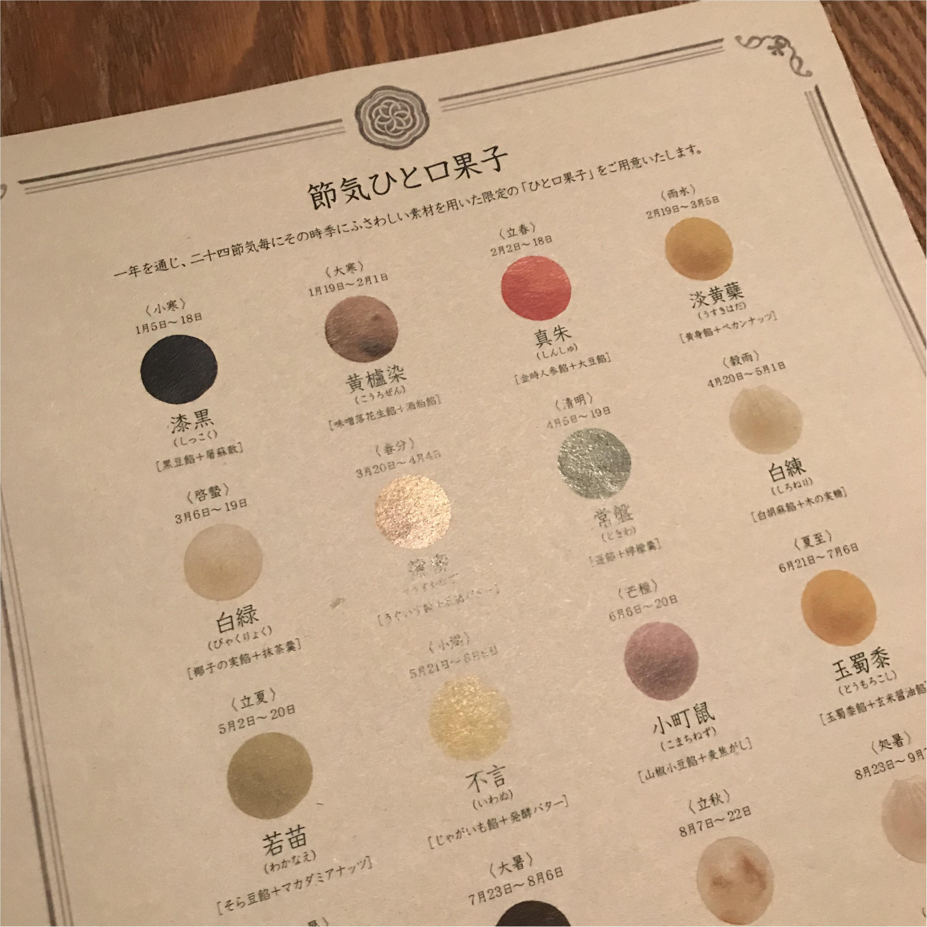 ギフトにも最適の素敵和菓子♡ 『HIGASHIYA GINZA』の新商品お披露目会レポ_6