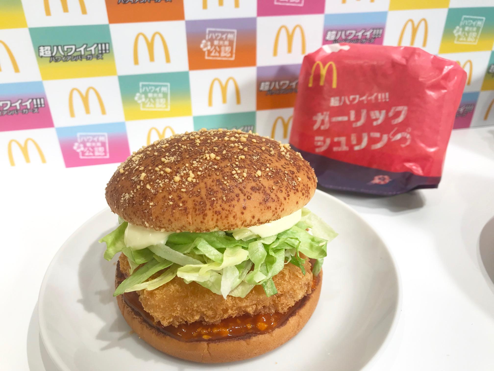 『マクドナルド』でハワイ!? 「ハワイアンバーガーズ」限定発売!日本航空の「ハワイ島コナ往復航空券」が当たるチャンスも_4