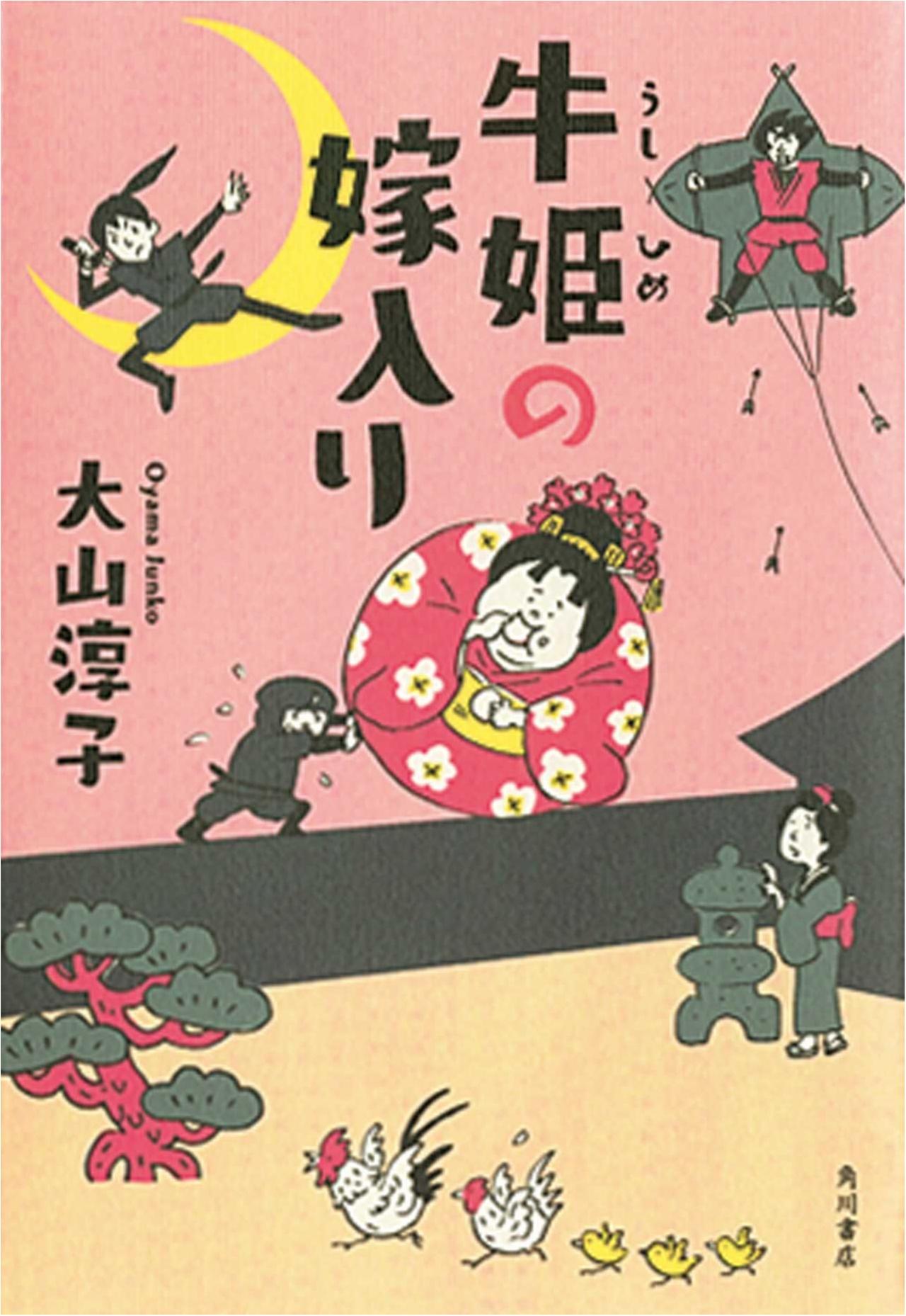 今月のオススメ★BOOK『牛姫の嫁入り』『アウシュヴィッツの図書係』_1