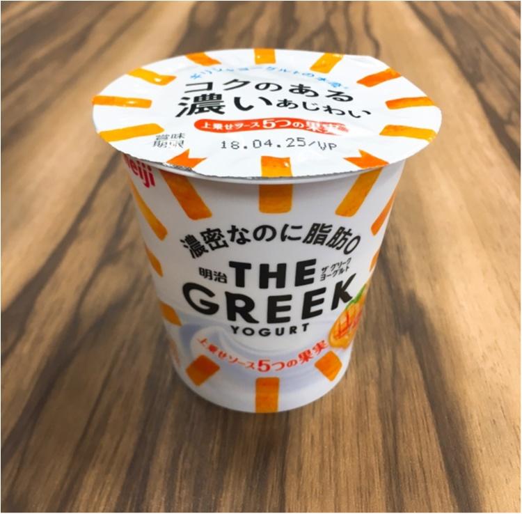 【コンビニスイーツ】疲れたお腹のつよーい味方!濃密だけど脂肪ゼロ❤︎『THE GREEK YOGURT』_1