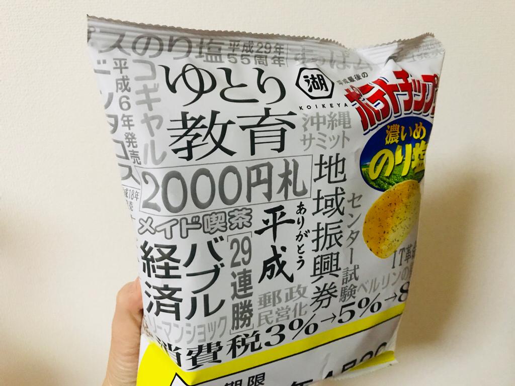 賞味期限「平成31年4月30日!」噂の《平成最後のポテトチップス》を買ってみた♡_2