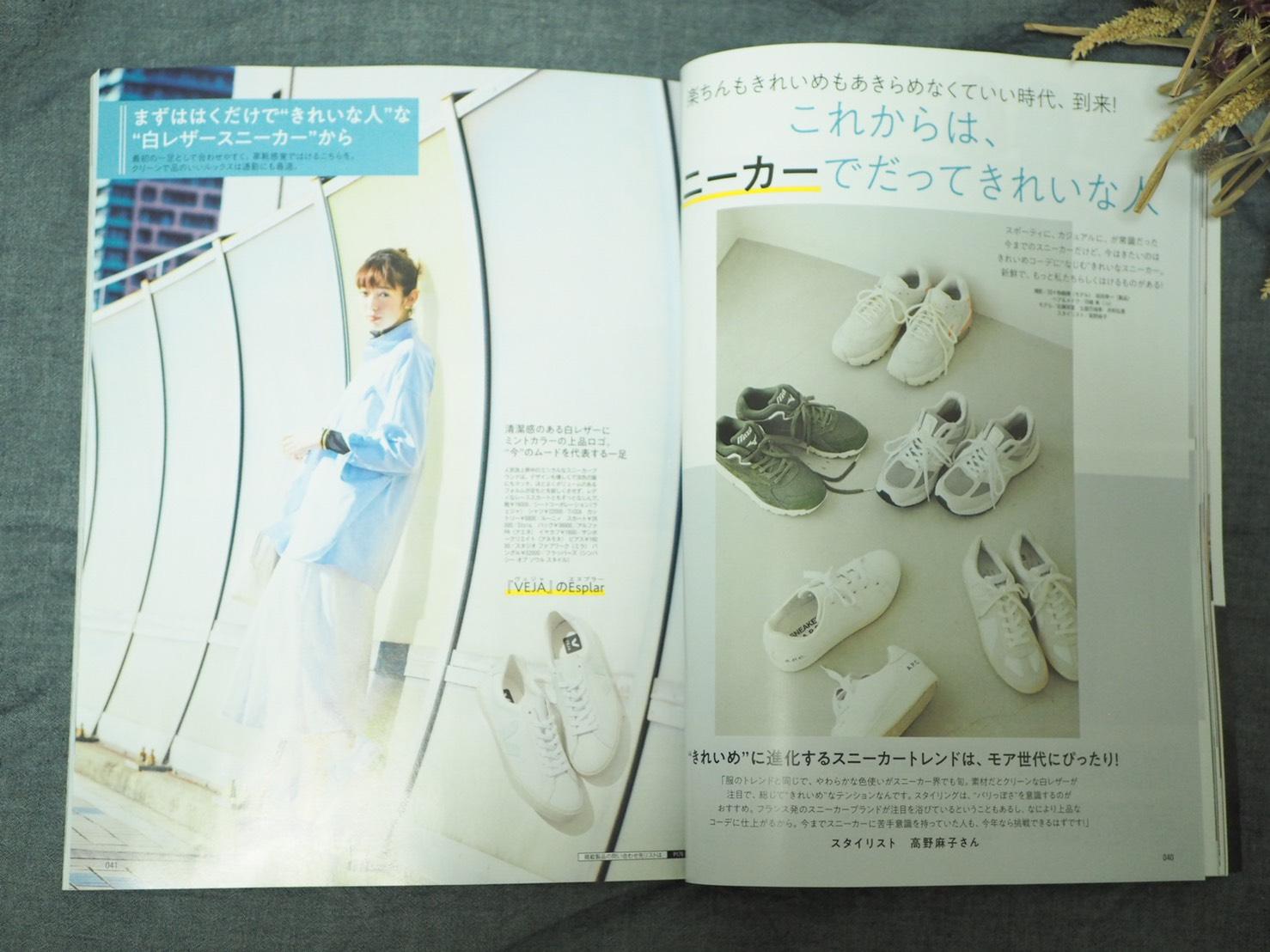 【最新号】MOREロスにならぬようGETすべし❁本日発売の6・7月合併号!_4