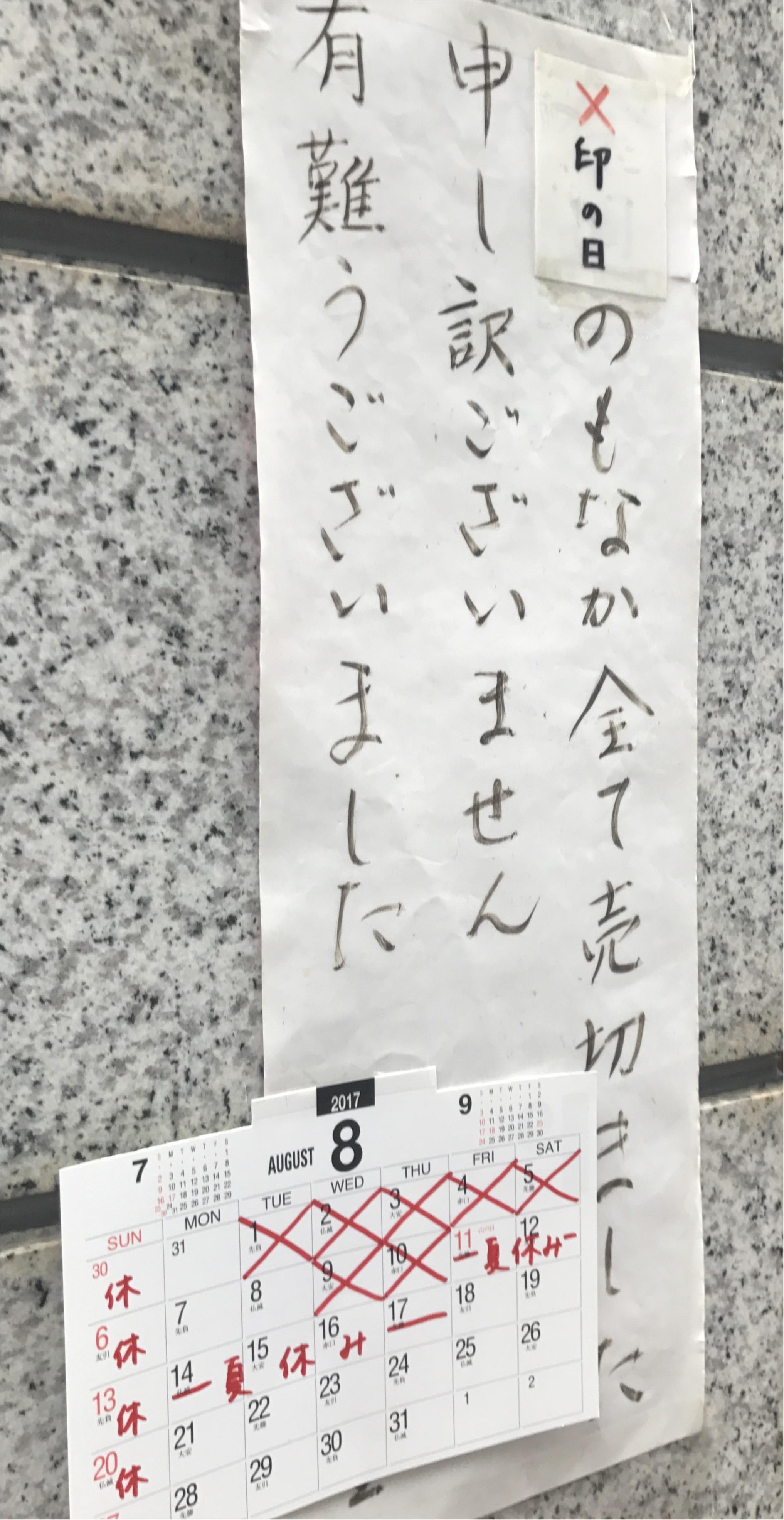 お盆休みなどの帰省におすすめの手土産特集 - 東京駅で人気のお土産ランキングやご当地土産まとめ_85