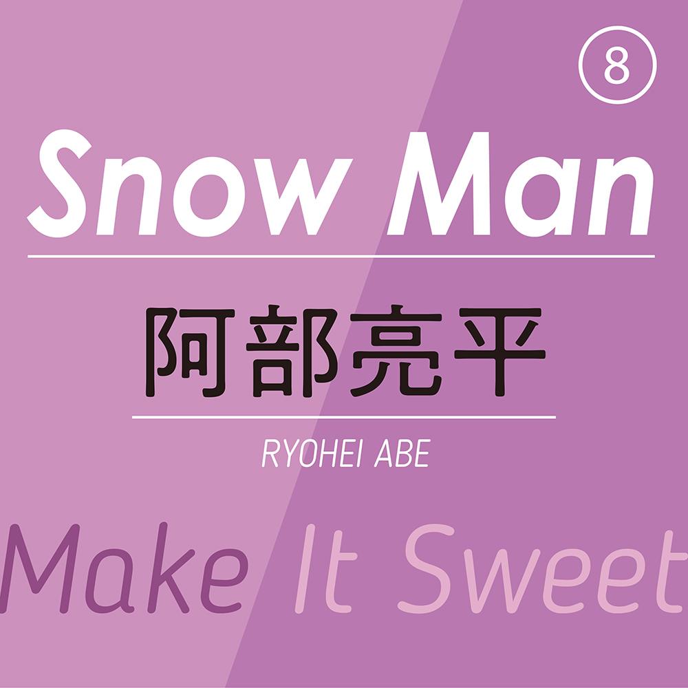 Snow Man⑧ ~ 阿部亮平 ~ あざと可愛い笑顔で悩殺するSnow Man随一のインテリの「甘い、オモイデ」とは?_1