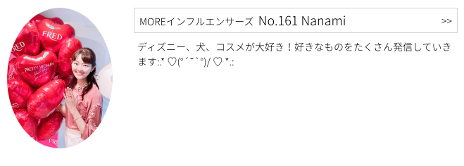 MOREインフルエンサーズ、No.161 Nanamiさんのプロフィール