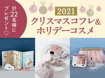 【合計22名様にプレゼント!】2021クリスマスコフレ&ホリデー限定コスメ♡