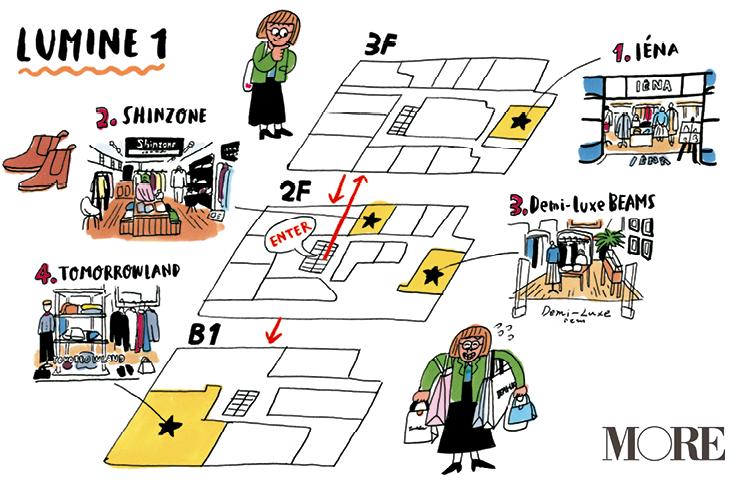 モア編集スタッフが年始のセールで買いたいアイテムは? | ファッション・ルミネ新宿・おすすめショップ・おすすめアイテム_19