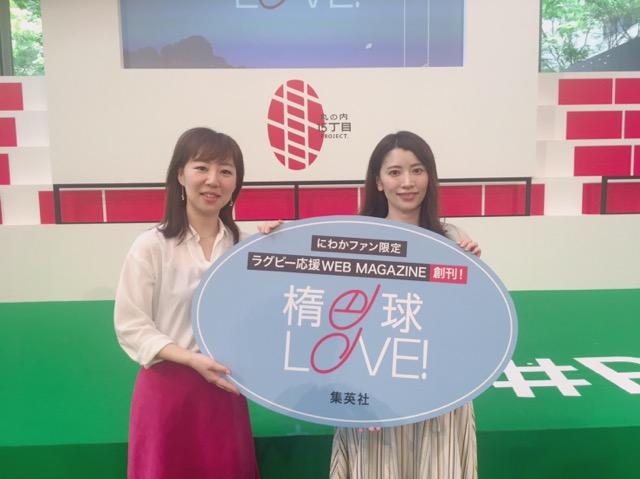「にわかラグビーファン」必見!楽しいコンテンツいっぱいの『楕円球LOVE!』を要チェック♡_4
