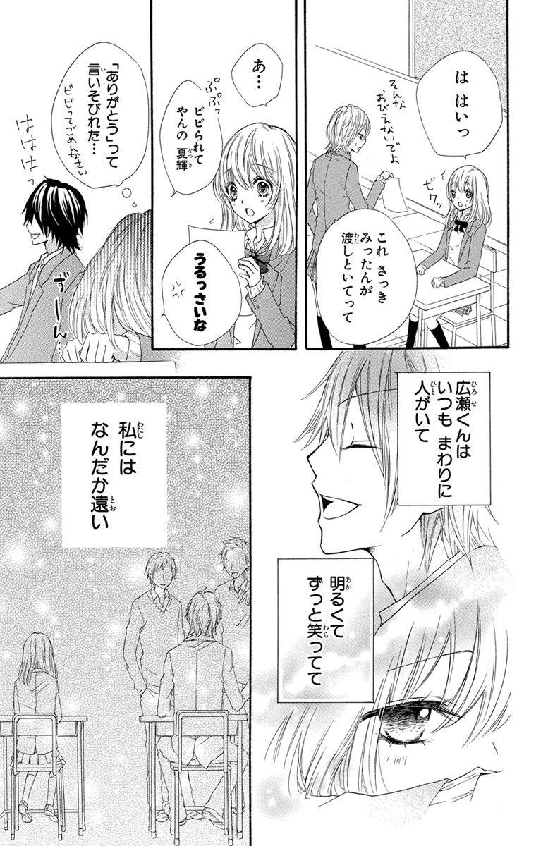 小さな恋を応援したくなる♡『ひよ恋』【『りぼん』サプリフェア!オススメ少女マンガ】_1_16