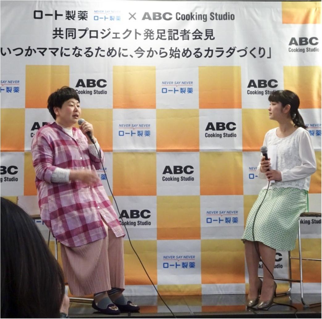 大島美幸さんが応援! いつかママになりたい女子のための『ロート製薬』×『ABCクッキングスタジオ』異色コラボセミナー_2