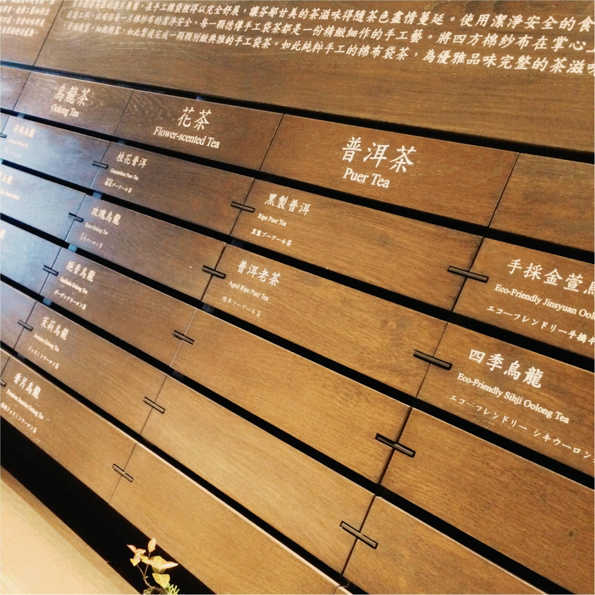 ★台湾といえばお茶!真っ赤な缶が目印♡140年以上の歴史を持つ老舗茶荘って?★_2