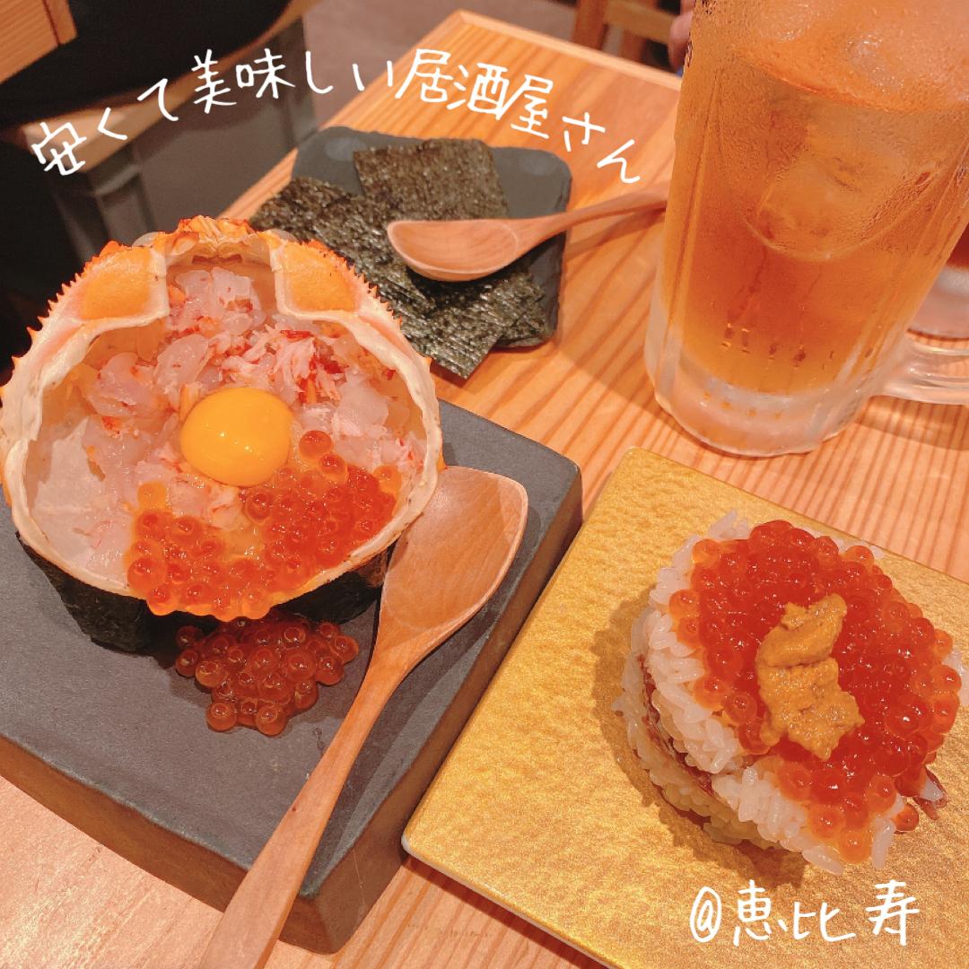 【恵比寿】安くて美味しい居酒屋さん発見!_1