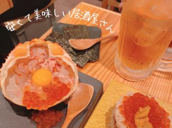 【恵比寿】安くて美味しい居酒屋さん発見!