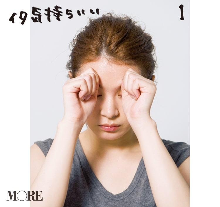 小顔マッサージ特集 - すぐにできる! むくみやたるみを解消してすっきり小顔を手に入れる方法_19