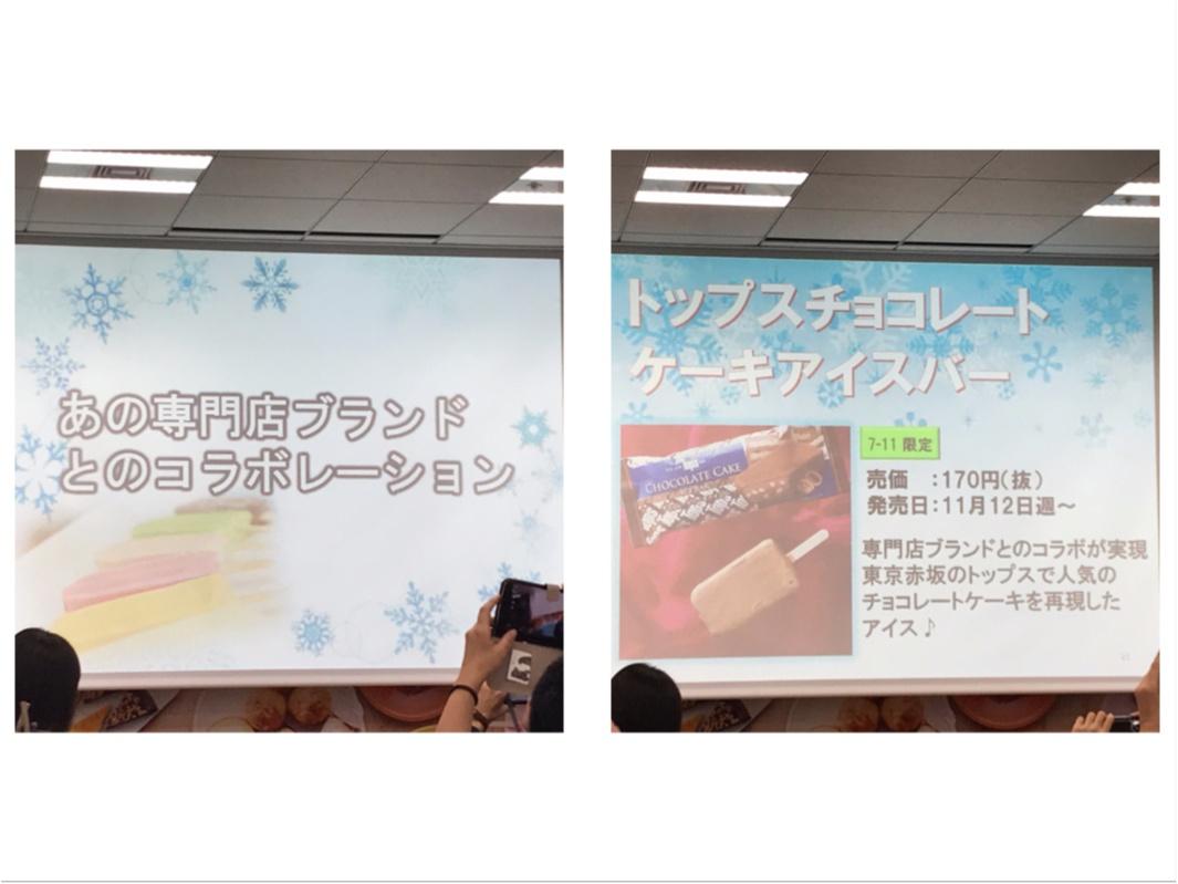 【セブンスイーツアンバサダー】冬アイスを先取り!発売前試食会に参加しました♡_8