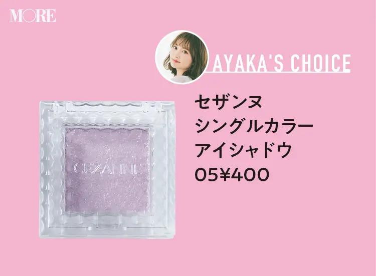 高城彩香おすすめセザンヌ シングルカラー アイシャドウ 05 ¥400
