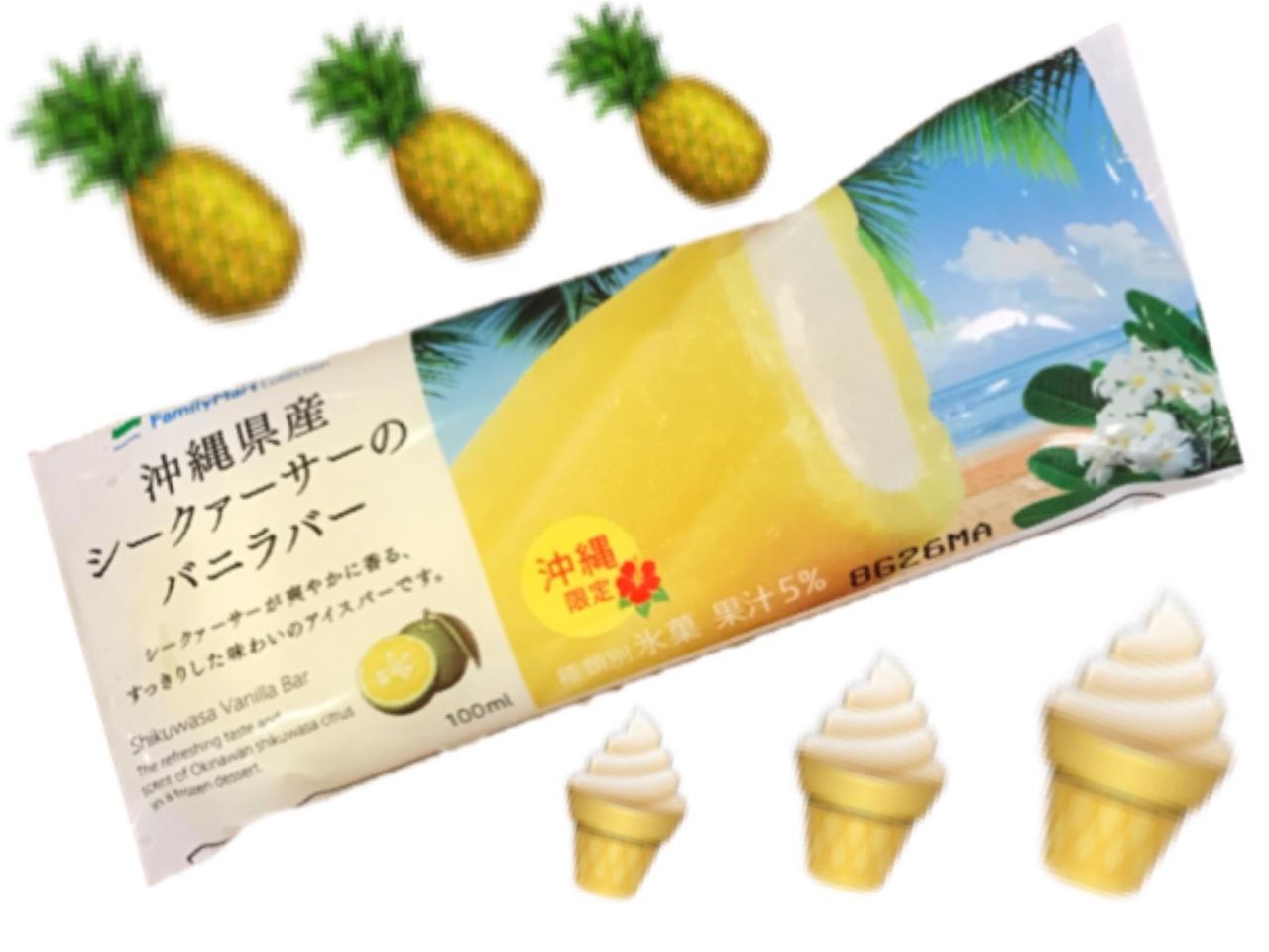 【ご当地アイス】沖縄に行ったら絶対食べたい!おすすめアイス3選【沖縄県】_2