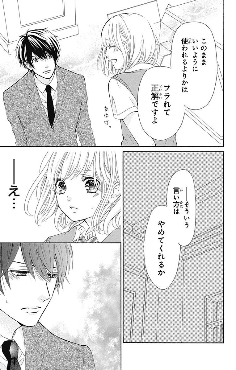 大人なのに振り回される姿にキュン♡『古屋先生は杏ちゃんのモノ』【気になるカレが天使すぎなんですけど特集】_1_16