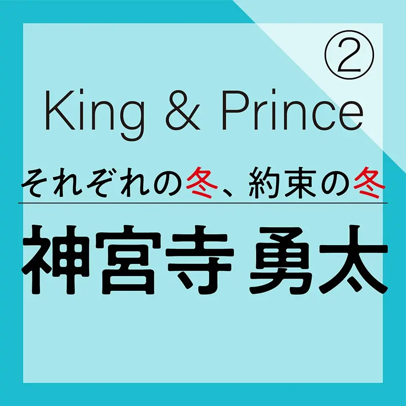 King&Princeの神宮寺勇太