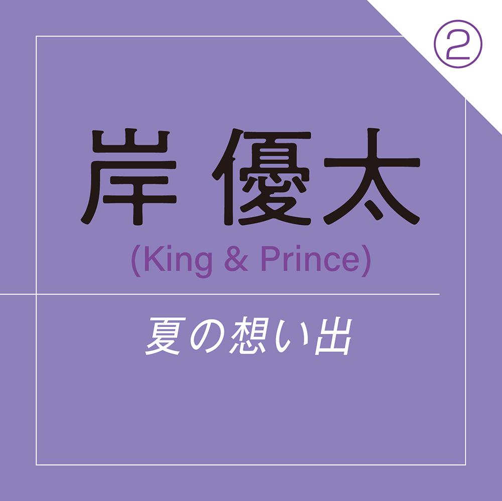 岸 優太(King & Prince) ~ 頼もしい先輩たちと過ごした忘れられない夏の想い出 ~ photoGallery_1_1