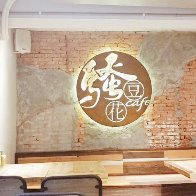 台湾のおしゃれなカフェ&食べ物特集 - 人気のタピオカや小籠包も! 台湾女子旅におすすめのグルメ情報まとめ_19