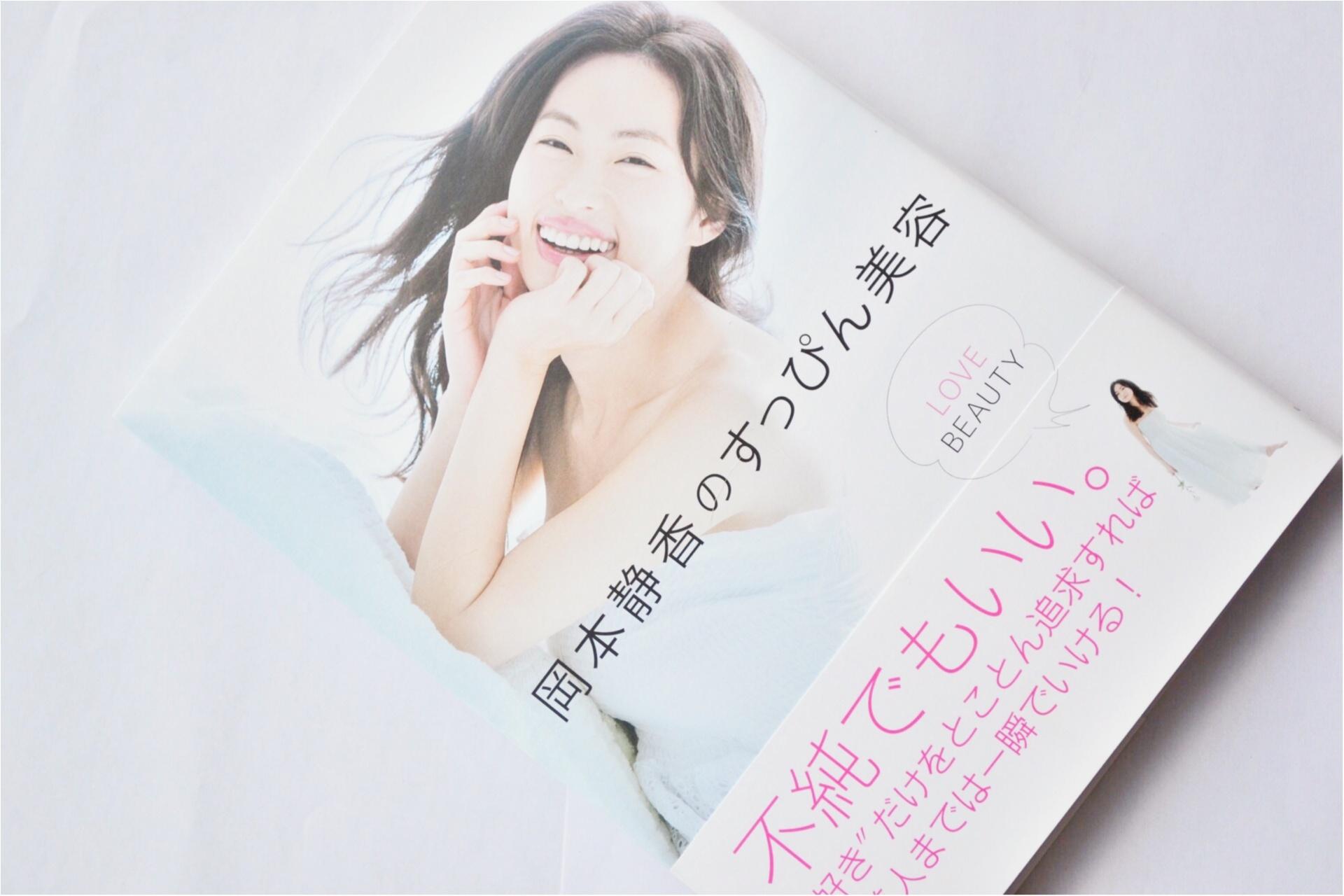 必要なことはわたしの肌が教えてくれる♡岡本静香さんに学んだ3つの美のヒント*゚+゚*゚_1