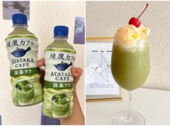 大人気「綾鷹カフェ 抹茶ラテ」をさらに楽しむ! 簡単アレンジレシピ