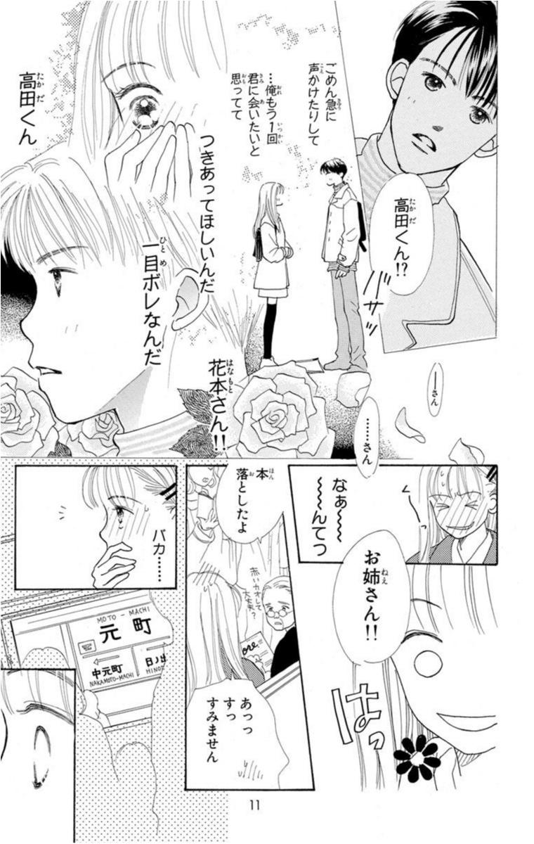"""王道恋愛マンガといえば、やっぱり『恋愛カタログ』♡【モアハピ部の""""超思い入れ!""""少女マンガ】_1_8"""