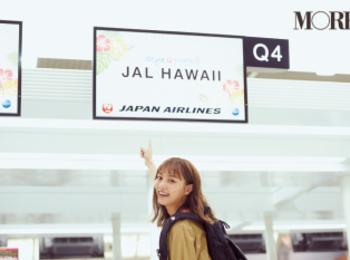 ハワイへの旅はJALで♪ 選択肢の多いフライト、ミシュランシェフ監修の機内食など、JALでストレスフリーな旅行を♡