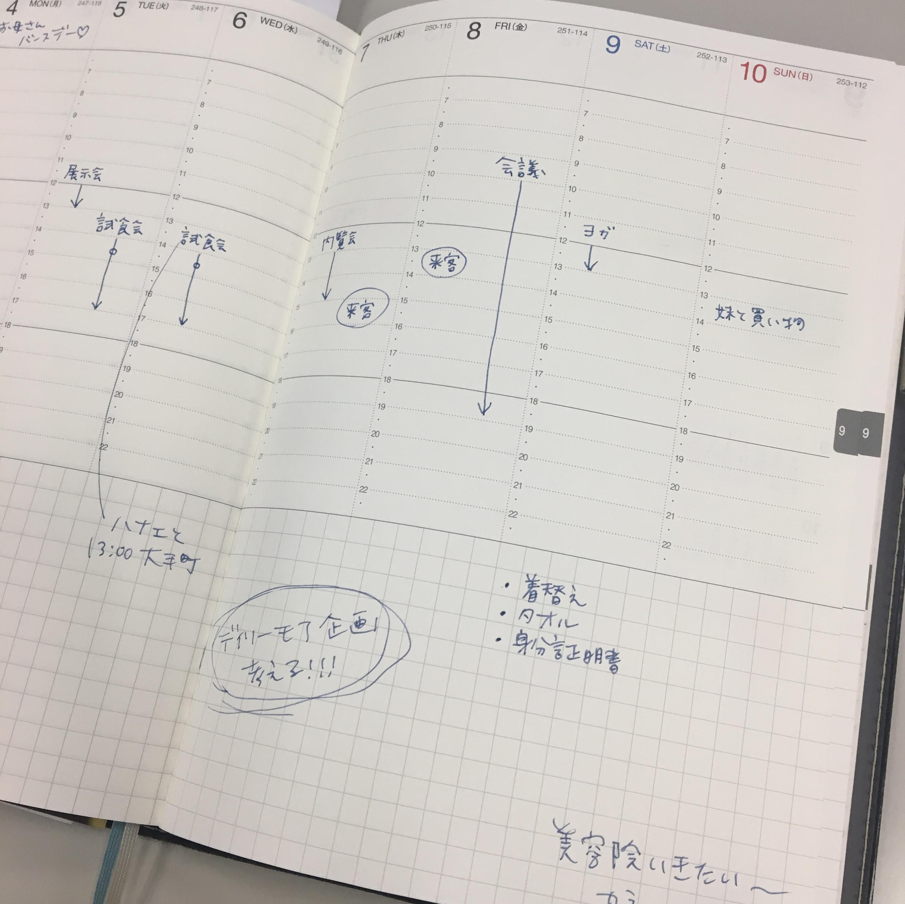2018年の手帳はかわいくしたい! ライターみかりんが『キングジム』のダイアリーシールで手帳をデコってみた♡_1