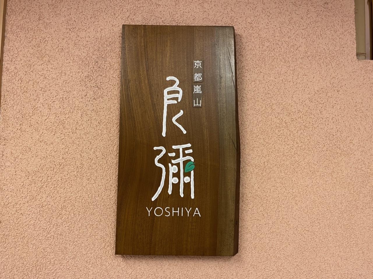 【新宿ランチ】まるで京都にいるみたい!京都嵐山《良彌》の絶品ランチを実食♡_1