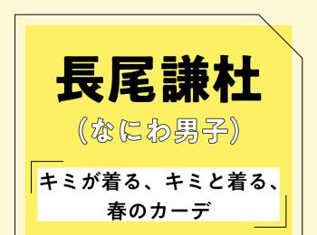 """長尾謙杜(なにわ男子)インタビュー """"シェア""""とファッションの話"""